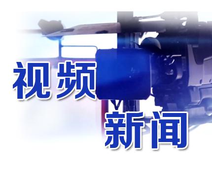 2019年9月9日-10日深泽新闻
