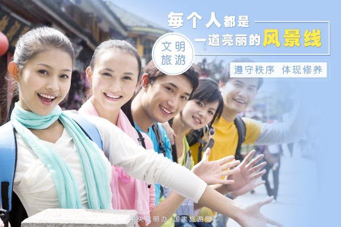 文明旅游-公益广告